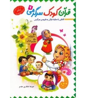 قرآن کودک سرگرمی 2 - جمال - 9789642021628