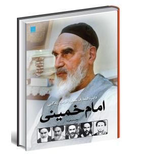 دایرة المعارف مصور تاریخ زندگی امام خمینی سایان - 1