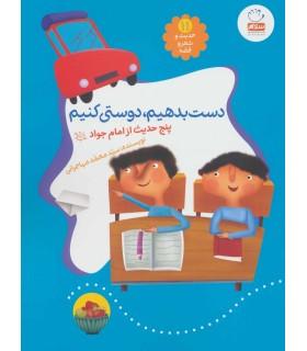 حدیث و شعر و قصه 11 (دست بدهیم دوستی کنیم) - جمال - 9789642026906