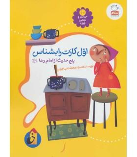 حدیث و شعر و قصه 10 (اول کارت را بشناس) - جمال - 9789642026890
