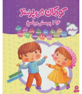 کودکان می پرسند 196 پرسش و پاسخ (مجموعه 14 جلدی) - قدیانی - 9786000800444