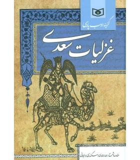 گزینه ادب پارسی (غزلیات سعدی) - قدیانی - 9786002511935