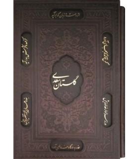 گلستان سعدی (جلد چرم نفیس) - پیام عدالت - 9789641521785