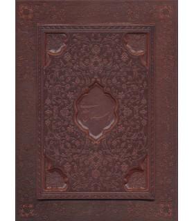 بوستان سعدی (جلد چرم نفیس) - پیام عدالت - {PRODUCT_REFERENCE}
