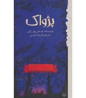 رمان هایی که باید خواند (پژواک) - پیدایش - 9786002966094