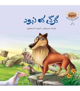 مجموعه حیوانات در قرآن 8 (گرگی که نبود) - جمال - 9789642024902