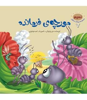 مجموعه حیوانات در قرآن 7 (مورچه ی فرمانده) - جمال - 9789642024896