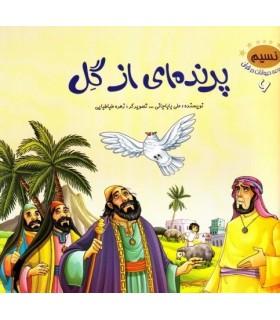 مجموعه حیوانات در قرآن 6 (پرنده ای از گل) - جمال - 9789642024889