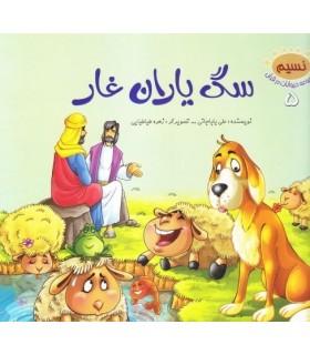 مجموعه حیوانات در قرآن 5 (سگ یاران غار) - جمال - 9789642024872
