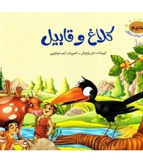مجموعه حیوانات در قرآن 10 (کلاغ و قابیل) - جمال - 9789642024926