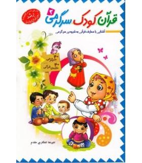قرآن کودک سرگرمی 3 - جمال - 9789642021635