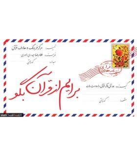 برایم از قرآن بگو - جمال - 9789642029983