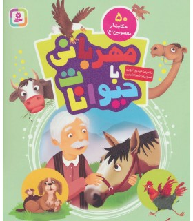 مهربانی با حیوانات (50 حکایت از معصومین (ع)) - قدیانی - 9786000806033